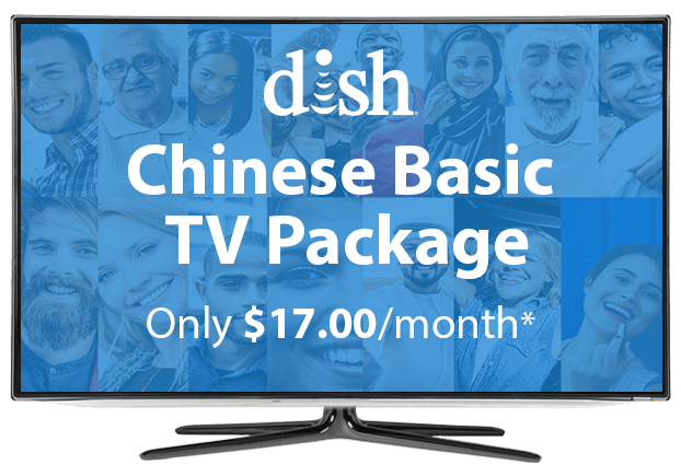 DISH Chinese Basic Package